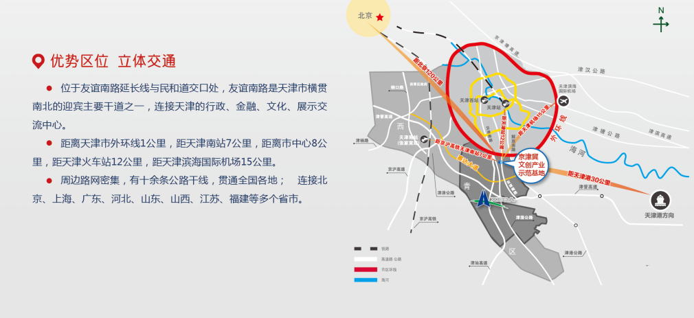京津冀文化创意产业 海淀-西青示范基地